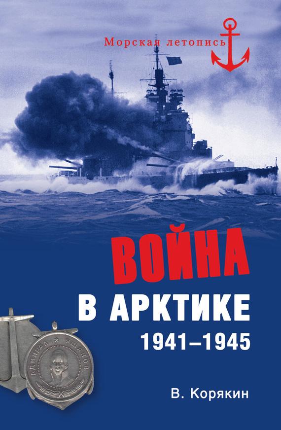 Владислав Корякин - Война в Арктике. 1941—1945