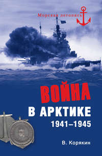 Корякин, Владислав  - Война в Арктике. 1941—1945