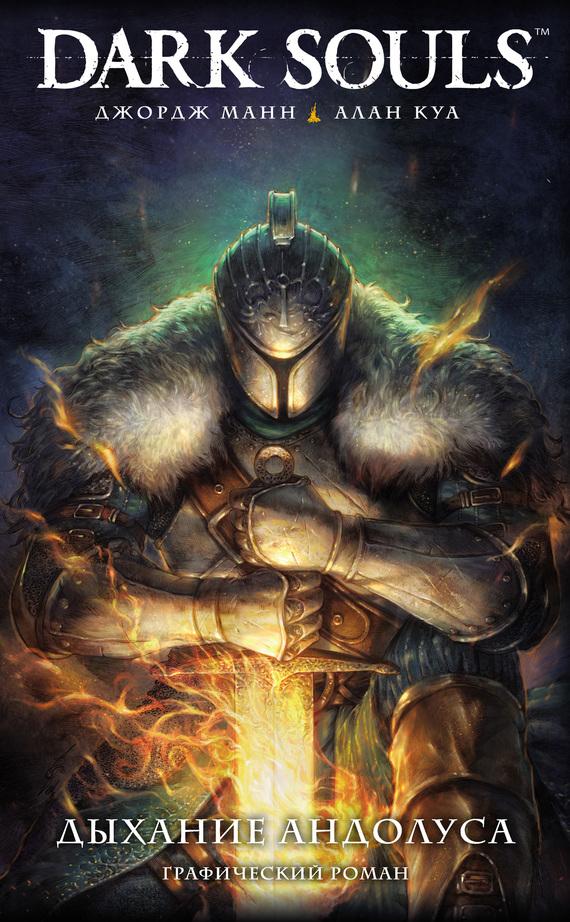 Джордж Манн Dark Souls: Дыхание Андолуса riggs r library of souls