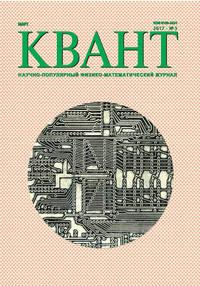 Отсутствует - Квант. Научно-популярный физико-математический журнал. №03/2017