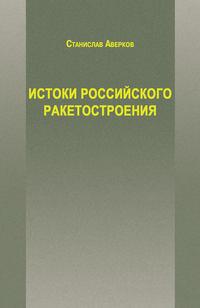 Аверков, Станислав  - Истоки российского ракетостроения