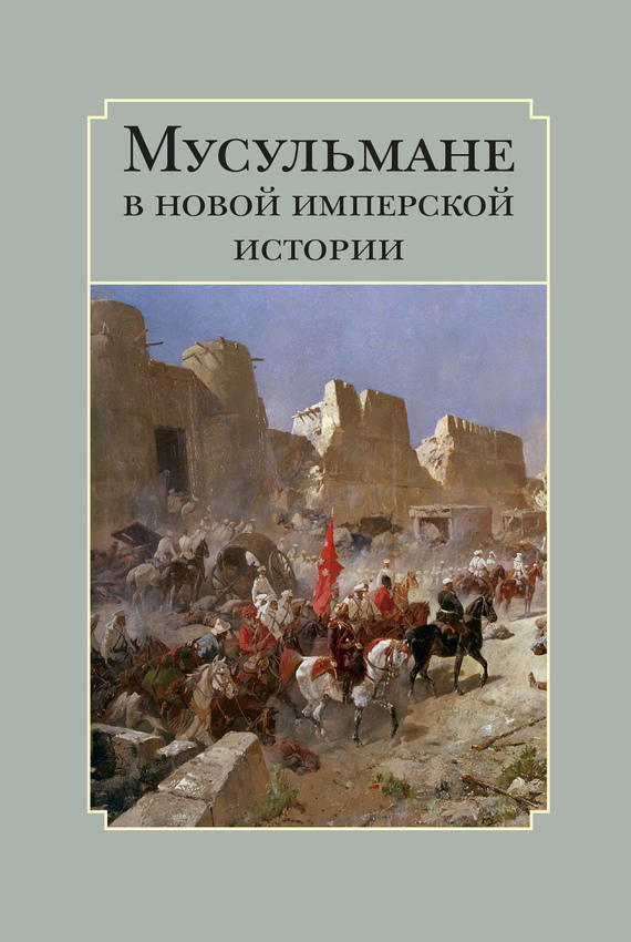 Сборник статей Мусульмане в новой имперской истории последние дни российской империи комплект из 3 книг