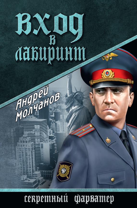 Андрей Молчанов Вход в лабиринт я беглый каторжник