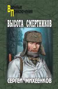 Михеенков, Сергей  - Высота смертников