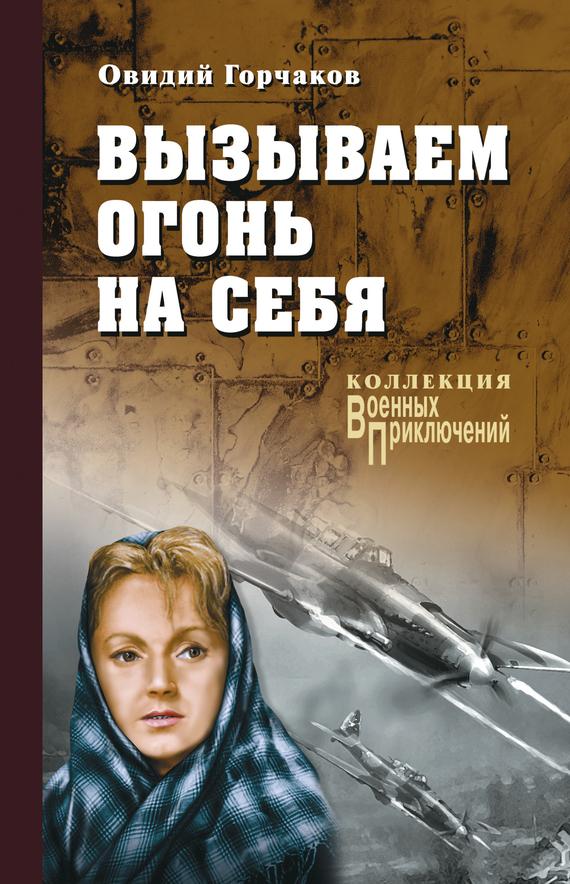 Овидий Горчаков - Вызываем огонь на себя (сборник)