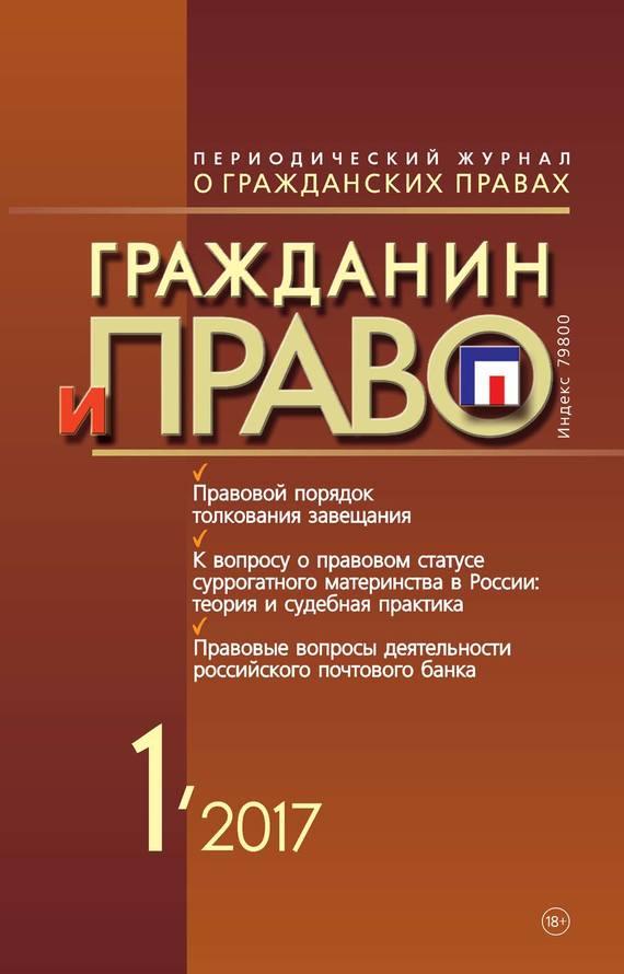 Отсутствует Гражданин и право №01/2017 э н бондаренко трудовой договор как основание возникновения правоотношения