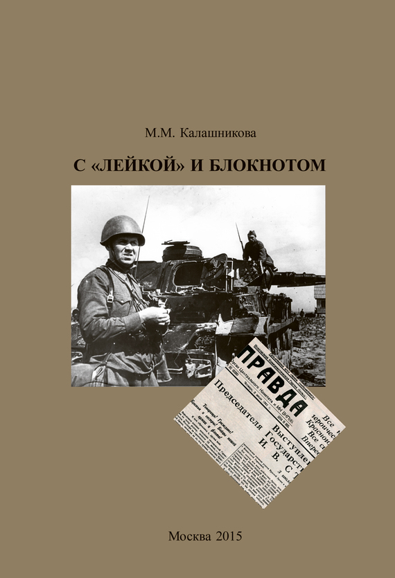 Майя Калашникова - С «Лейкой» иблокнотом