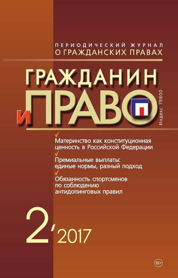 Отсутствует Гражданин и право №02/2017