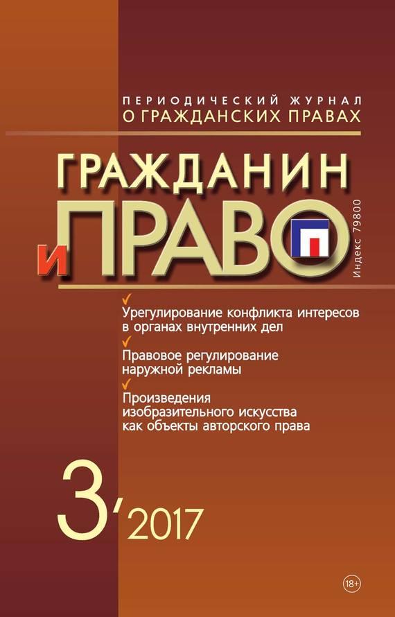 Отсутствует Гражданин и право №03/2017 взыскатель в исполнительном производстве защита прав и интересов