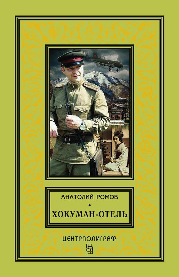 Анатолий Ромов Хокуман-отель (сборник) ромов анатолий сергеевич совсем другая тень