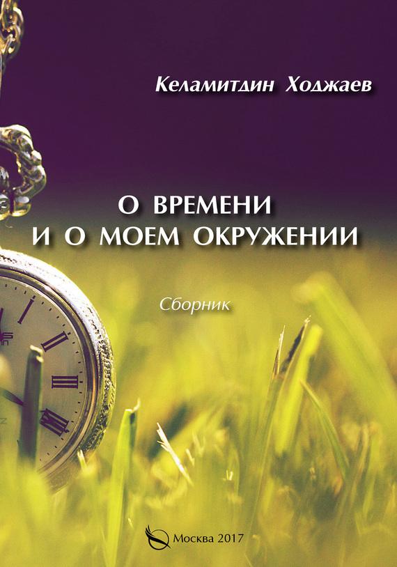 Келамитдин Ходжаев