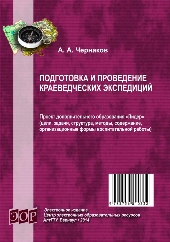 Александр Чернаков - Подготовка и проведение краеведческих экспедиций