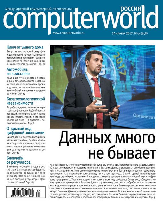 Журнал Computerworld Россия №05/2017