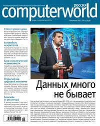 - Журнал Computerworld Россия №05/2017