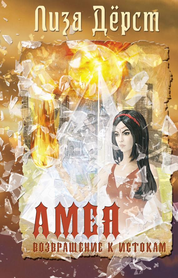 Амея. Возвращение к истокам