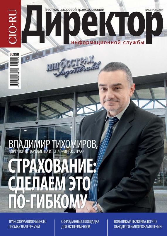 Открытые системы. Директор информационной службы №03/2017