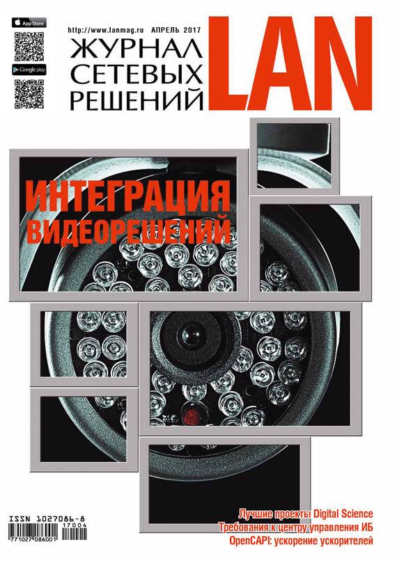 все цены на Открытые системы Журнал сетевых решений / LAN №04/2017 онлайн