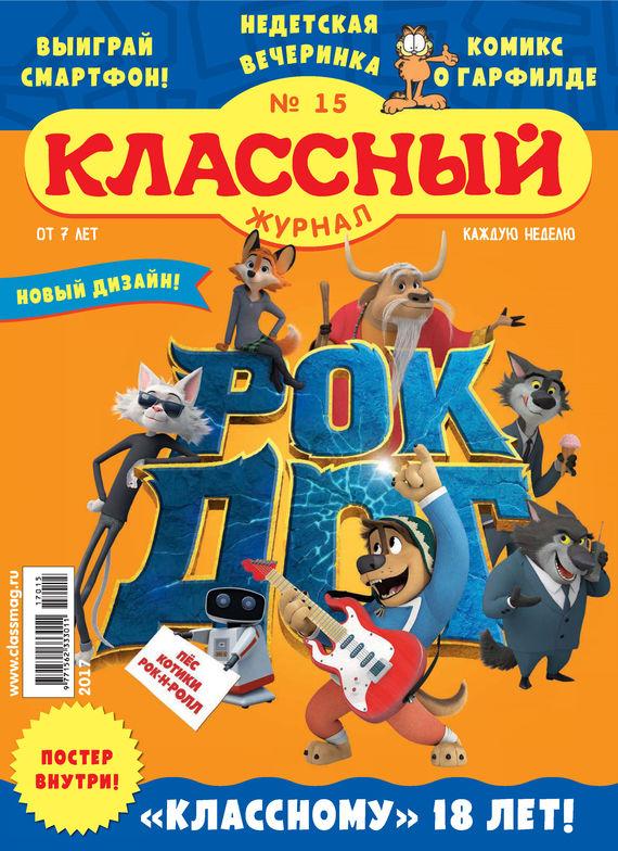 Классный журнал №15/2017