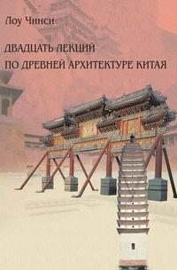 Чинси, Лоу  - Двадцать лекций по древней архитектуре Китая