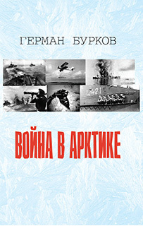 Герман Бурков Война в Арктике