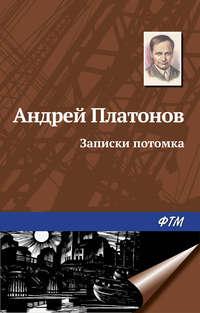 Платонов, Андрей  - Записки потомка (сборник)