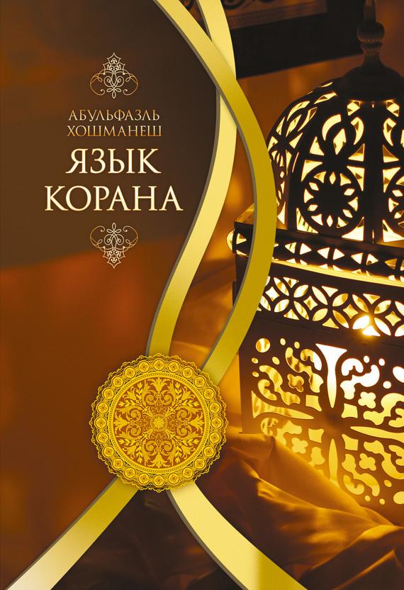 Абульфазль Хошманеш Язык Корана коран на арабском эмаль