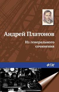 Платонов, Андрей  - Из генерального сочинения (сборник)