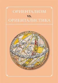 статей, Сборник  - Ориентализм vs. ориенталистика