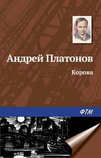 Платонов, Андрей  - Корова