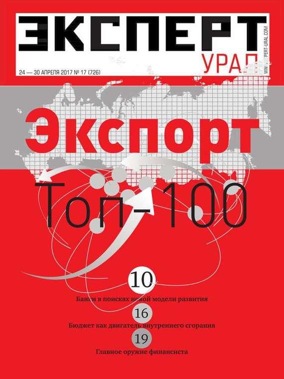 Эксперт Урал 17-2017