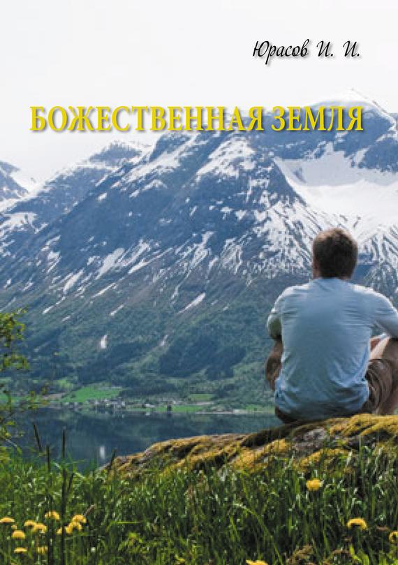 Игорь Юрасов Божественная Земля шенгальц игорь земля обреченная