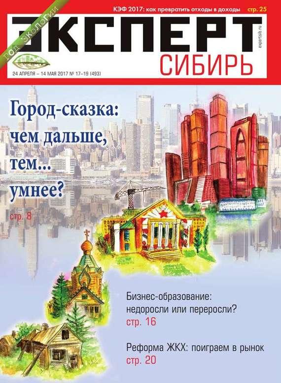Эксперт Сибирь 17-19-2017