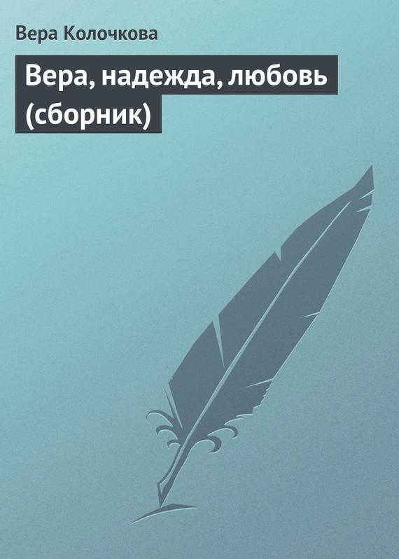 Вера Колочкова Вера, надежда, любовь (сборник) маленькие женщины хорошие жены