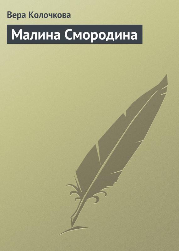 Вера Колочкова Малина Смородина марина багирова присвоенная