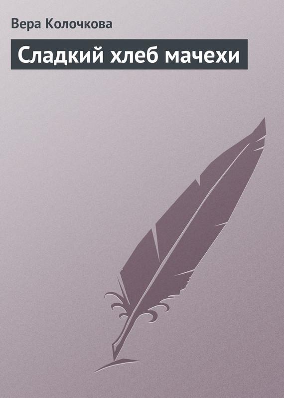 Вера Колочкова Сладкий хлеб мачехи