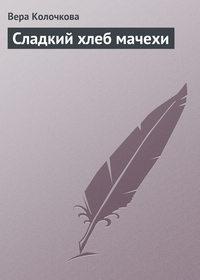 Колочкова, Вера  - Сладкий хлеб мачехи