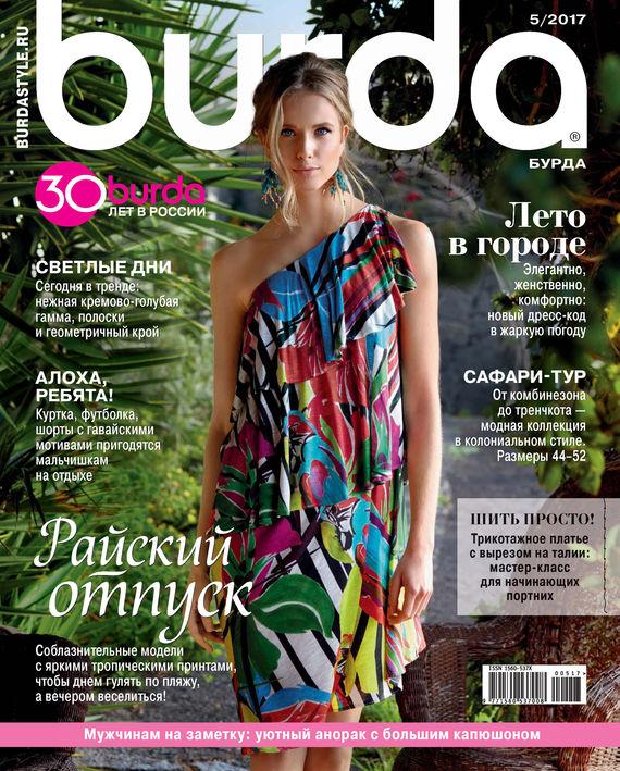 ИД «Бурда» Burda №05/2017 журнал burda купить в санкт петербурге
