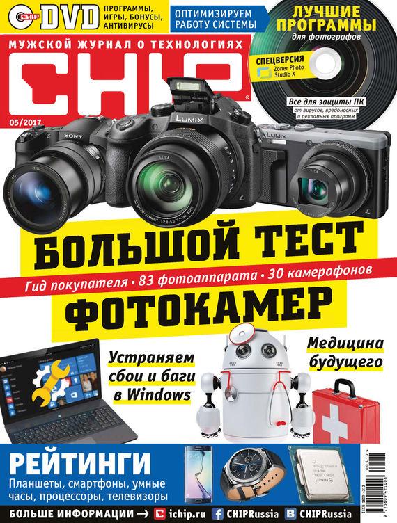 ИД «Бурда» CHIP. Журнал информационных технологий. №05/2017 ид бурда журнал новый дом 06 2015
