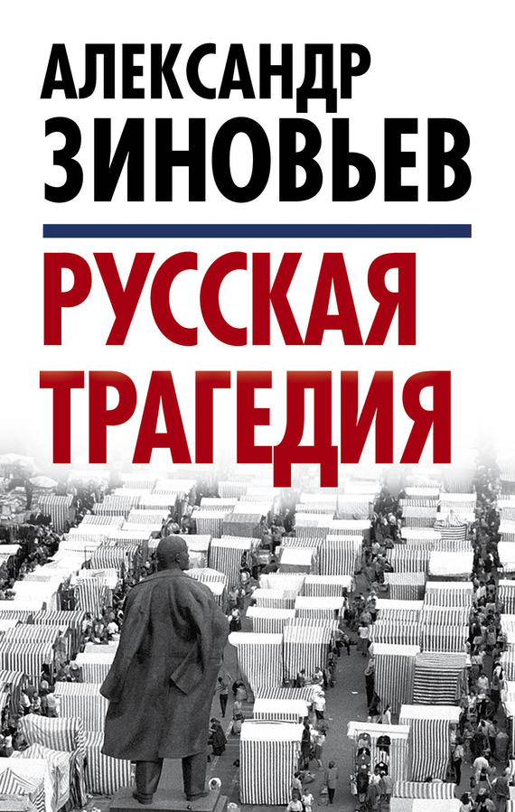 Александр Зиновьев - Русская трагедия