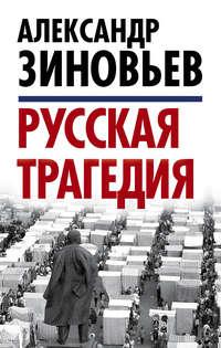 Зиновьев, Александр  - Русская трагедия