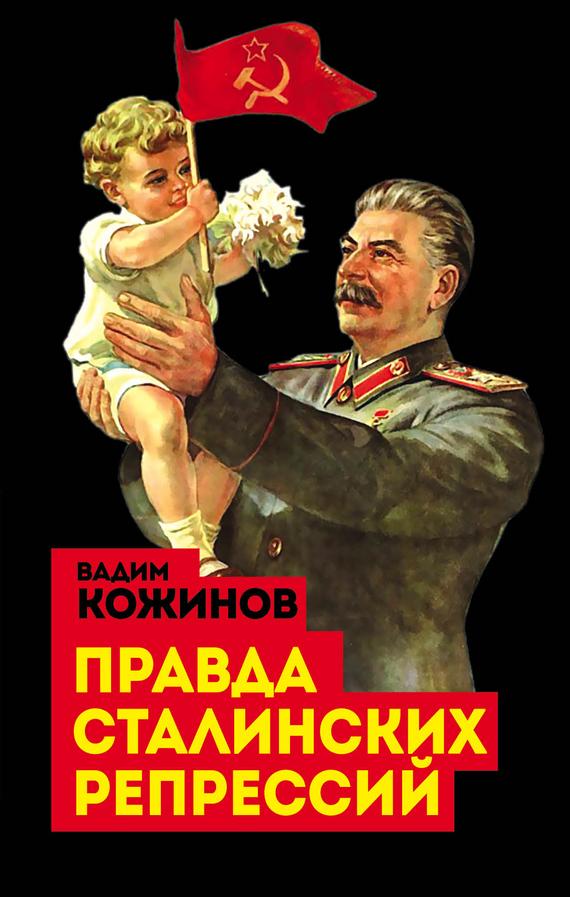 захватывающий сюжет в книге Вадим Кожинов