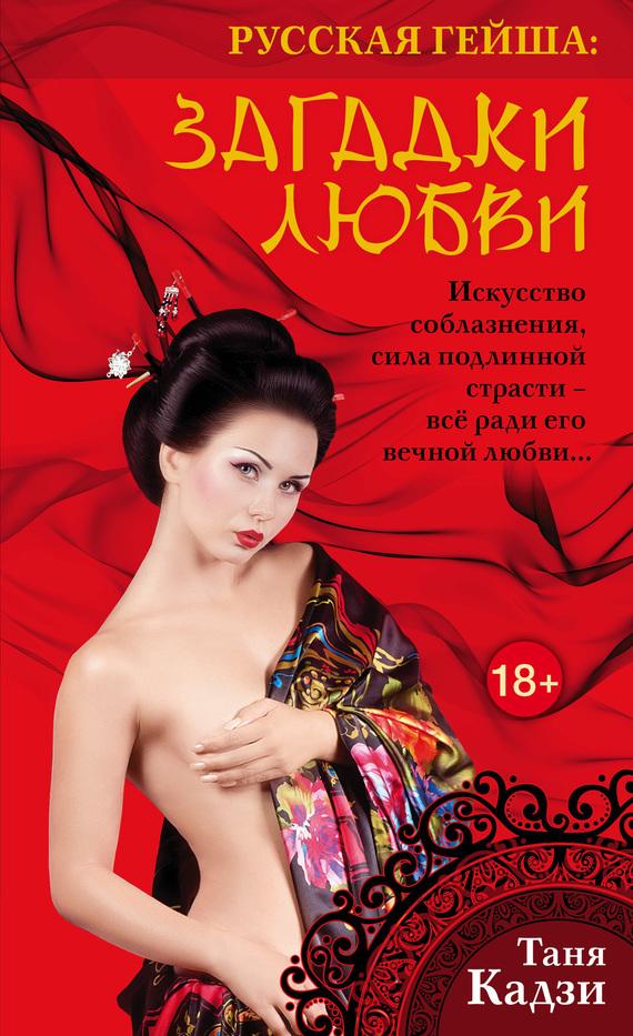 Таня Кадзи - Русская гейша. Загадки любви