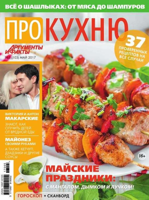 Редакция журнала АиФ. Про Кухню Аиф. Про Кухню 05-2017