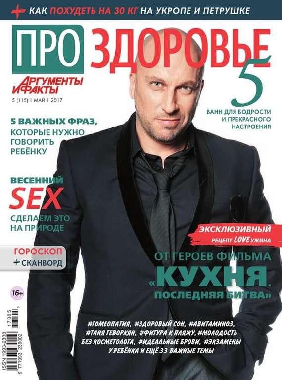 Редакция журнала АиФ. Про здоровье Аиф. Про Здоровье 05-2017