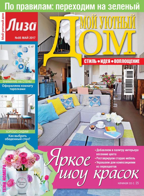 ИД «Бурда» Журнал «Лиза. Мой уютный дом» №05/2017 ид бурда журнал новый дом 06 2015