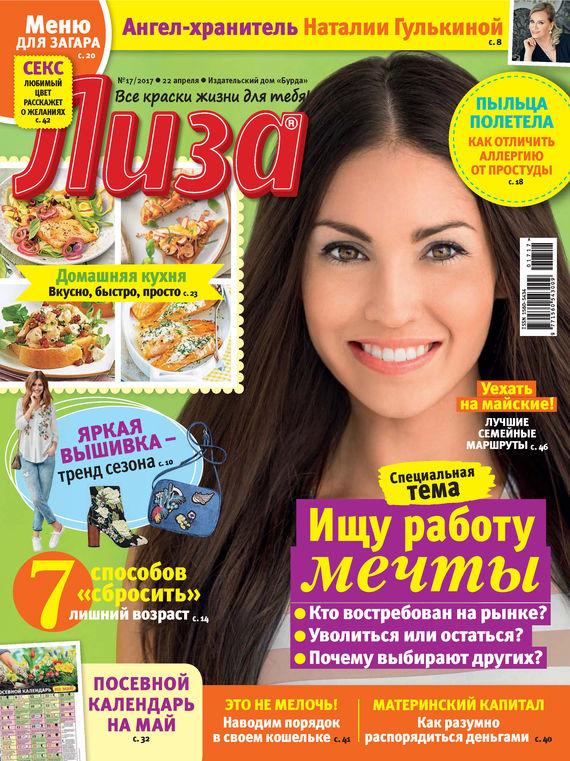 ИД «Бурда» Журнал «Лиза» №17/2017 ид бурда журнал лиза 17 2016