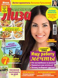 «Бурда», ИД  - Журнал «Лиза» №17/2017