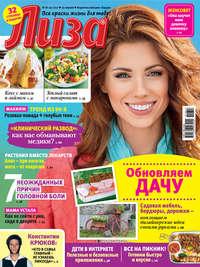«Бурда», ИД  - Журнал «Лиза» №18-19/2017