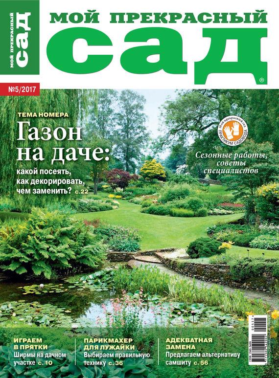 ИД «Бурда» Мой прекрасный сад №05/2017 ид бурда мой прекрасный сад 02 2017
