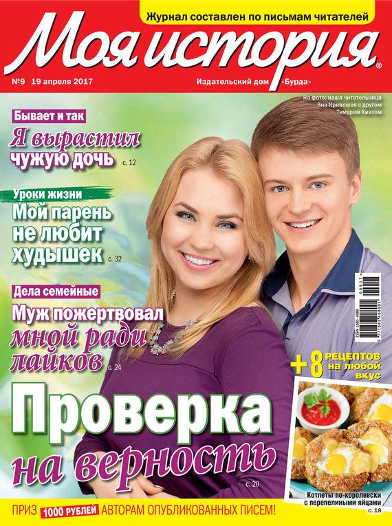 ИД «Бурда» Журнал «Моя история» №09/2017
